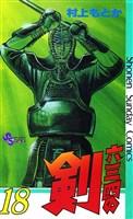六三四の剣(18)