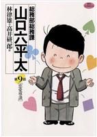 総務部総務課 山口六平太(9)