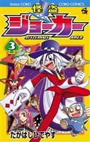 怪盗ジョーカー(3)