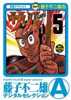 サル(5)