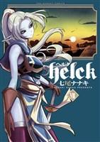 Helck(7)