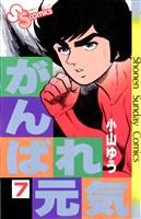 がんばれ元気(7)