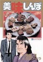 美味しんぼ(41)
