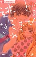 どうせもう逃げられない 【コミック】(1)