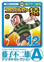 プロゴルファー猿(12)