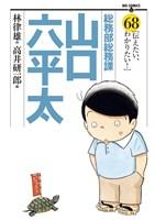 総務部総務課 山口六平太(68)