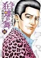 土竜の唄外伝~狂蝶の舞~(8)