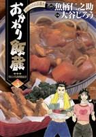 おかわり飯蔵(3)
