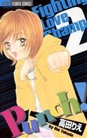 Punch!(2)