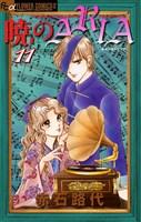 暁のARIA(11)