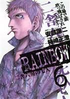 RAINBOW(6)