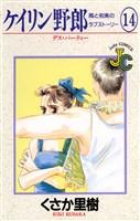 ケイリン野郎 周と和美のラブストーリー(14)