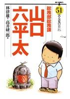 総務部総務課 山口六平太(51)