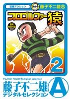 プロゴルファー猿(2)