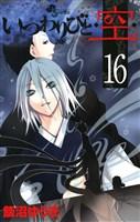 いつわりびと◆空◆(16)