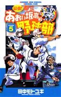 最強! 都立あおい坂高校野球部(5)