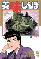 美味しんぼ(34)