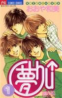 夢Chu↑(ドリームキッス)(1)