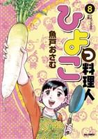 ひよっこ料理人(8)