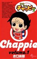 地底少年チャッピー(1)