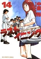 ラストイニング 私立彩珠学院高校野球部の逆襲(14)