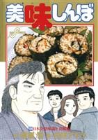 美味しんぼ(109)