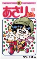 あさりちゃん(73)