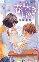 春咲きLips(1)