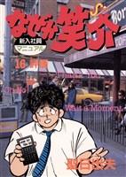 なぜか笑介(しょうすけ)(16)