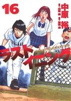ラストイニング 私立彩珠学院高校野球部の逆襲(16)