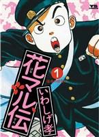 花マル伝(1)