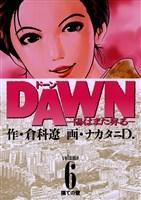 DAWN(ドーン)(6)