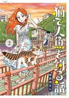 猫で人魚を釣る話(2)