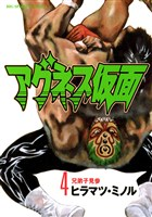 アグネス仮面(4)
