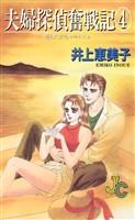 夫婦探偵奮戦記(4)