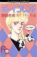 ボーイフレンド(4)