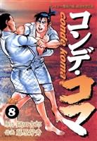 コンデ・コマ(8)