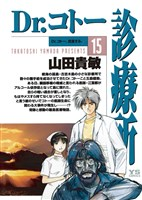 Dr.コトー診療所(15)