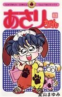 あさりちゃん(63)