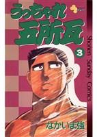 うっちゃれ五所瓦(3)