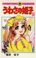 うわさの姫子(27)
