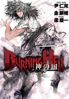 BURNING HELL 神の国(1)