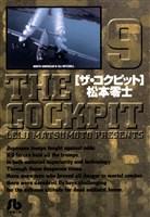 ザ・コクピット〔小学館文庫〕(9)
