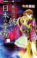 本当は怖い日本の童謡(1)