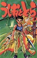 うしおととら 【コミック】(3)