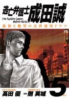 逃亡弁護士 成田誠(5)