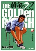 黄金のラフ(22)