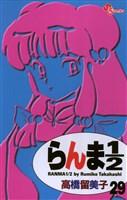 らんま1/2〔新装版〕(29)