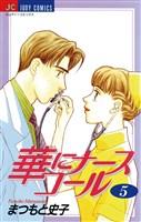 華にナースコール(5)