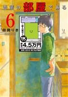 吾輩の部屋である(6)